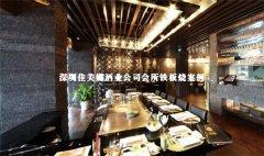 深圳佳美娜酒业公司会所铁板烧案例